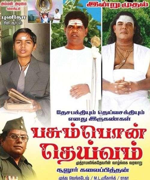 Pasumpon Deivam Tamil Movie Live Review & Ratings