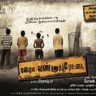 Pazhaya Vannarapettai (aka) Palaya Vannarapettai Tamil Movie Details