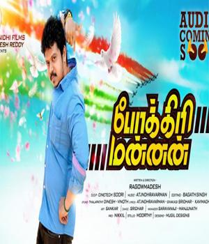 Pokkiri Mannan Tamil Movie Details