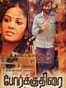 Porkuthirai Tamil Movie Details