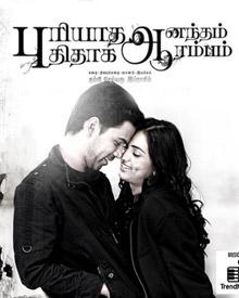 Puriyaadha Aanandham Puthithaga Aarambam Tamil Movie Details