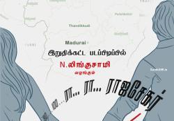 Ra Ra Rajasekhar Tamil Movie Details