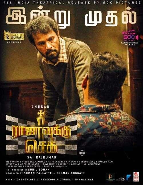 Rajavukku Check Tamil Movie Live Review & Ratings