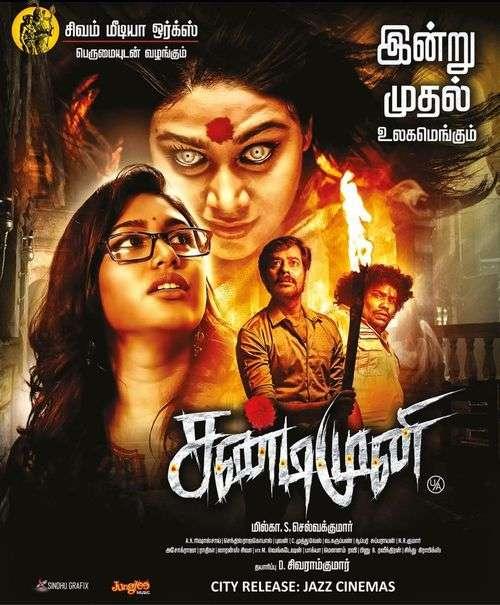 Sandimuni Tamil Movie Live Review & Ratings