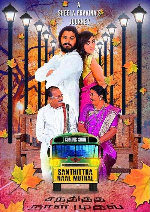 Santhitha Naal Mudhal Tamil Movie Live Review & Ratings