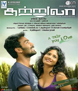 Sutrula Tamil Movie Details