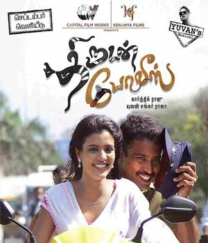 About Thirudan Police Movie Details