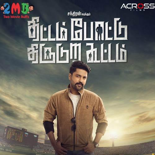 Thittam Poattu Thirudura Kootam Tamil Movie Details