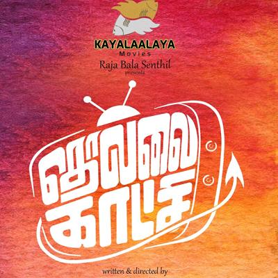 Thollaikaatchi (aka) Thollaikatchi Tamil Movie Details