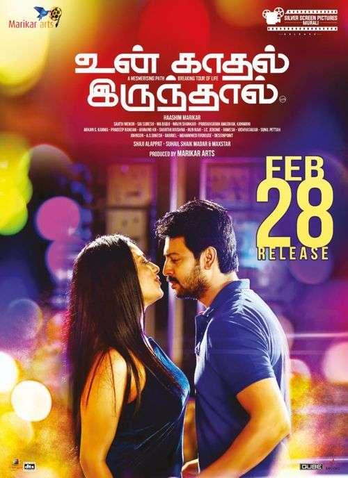 Un Kadhal Irundhal Tamil Movie Live Review & Ratings