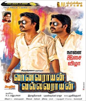 About Vanavarayan Vallavarayan Movie Details