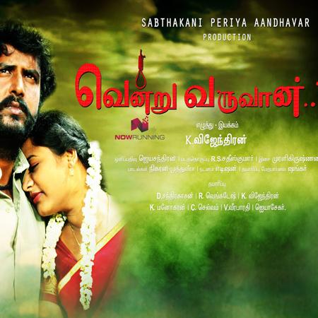 Vendru Varuvaan Movie Review & Ratings 2.50 out Of 5.0