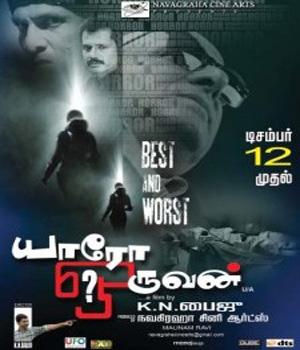 Yaaro Oruvan Tamil Movie Details