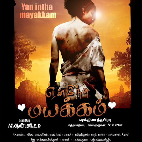Yen Intha Mayakkam Movie BoxOffice Collection