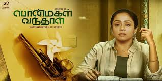 2 கோடி பார்வையாளர்களை கடந்த 'பொன்மகள் வந்தாள்' ட்ரெய்லர்! | Ponmagal Vandhal Tamil Movie News | Cinema Profile