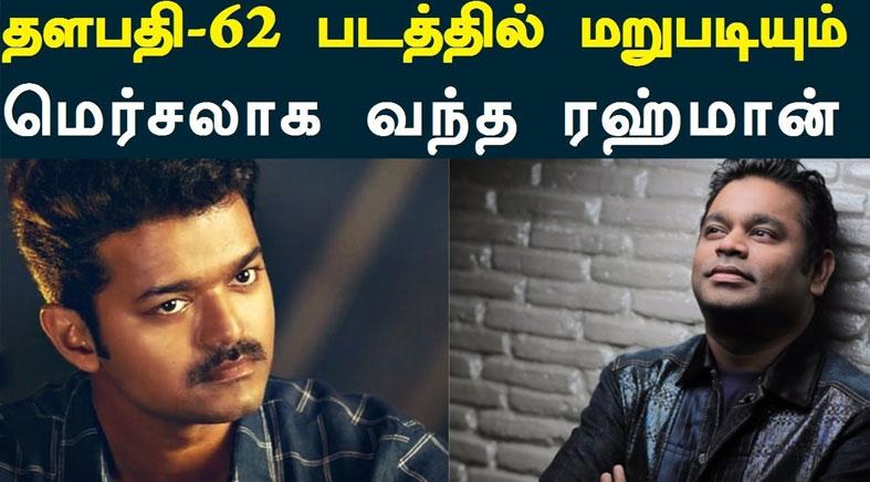 AR Rahman begins music sittings for Thalapathy62! | Vijay 62 Tamil Movie News | Cinema Profile