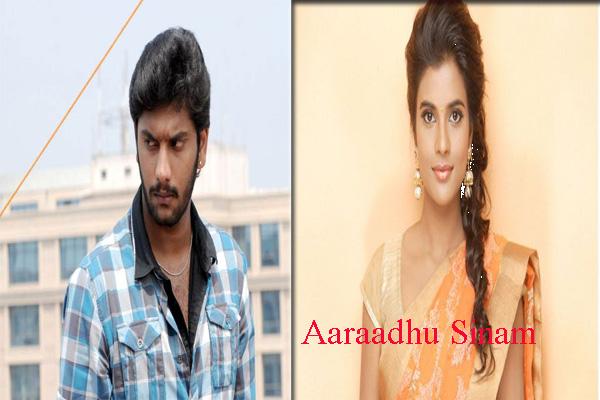 Arulnidhi, Aishwarya Rajesh's film titled Aaraadhu Sinam