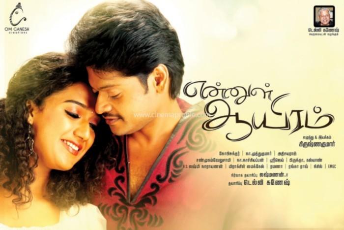 Ennul Aayiram Team & Crew Lists  | Ennul Aayiram Tamil Movie News | Cinema Profile