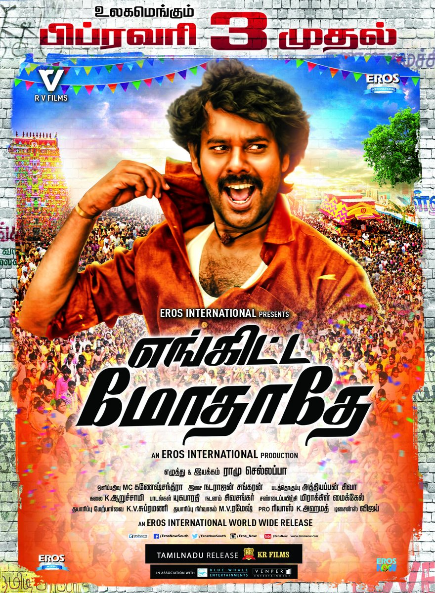 Finally, #EngittaModhathey movie date revealed | Engitta Modhathey (2017) Tamil Movie News | Cinema Profile