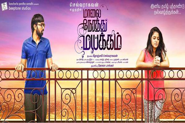 Gitanjali Selvaraghavan's MNM release date