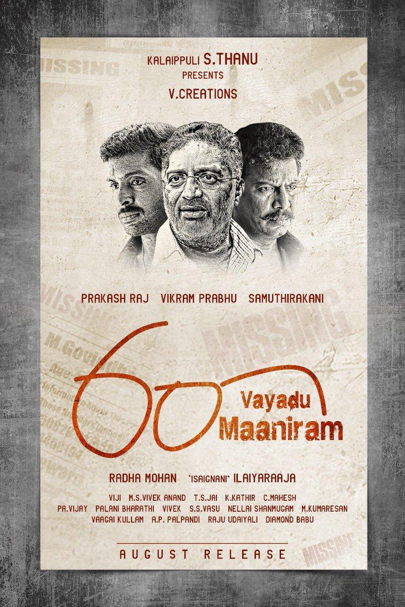 Ilayaraja - Vikram Prabhu combo '60 vayathu Maaniram'