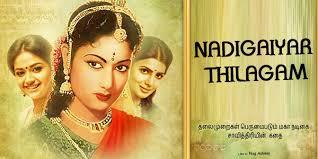 Interesting tit-bit about Nadigaiyar Thilagam