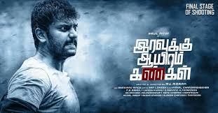 Iravukku Aayiram Kangal censored, releasing soon! | Iravukku Aayiram Kangal Tamil Movie News | Cinema Profile