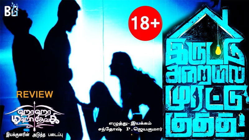Iruttu Araiyil Murattu Kuthu movie Live review by audience: Iruttu Araiyil Murattu Kuthu Tamil Cinema Social Media Review | Iruttu Araiyil Murattu Kuthu Tamil Movie News | Cinema Profile