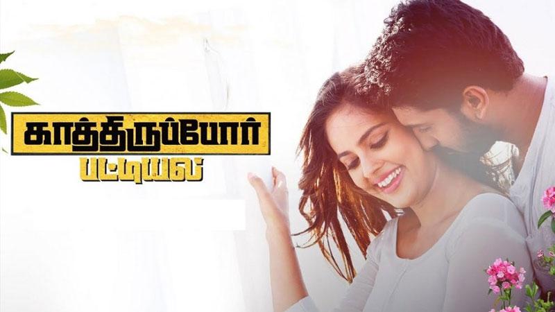 Kaathirupor Pattiyal movie Live review by audience: Kaathirupor Pattiyal Tamil Cinema Social Media Review | Kaathirupor Pattiyal Tamil Movie News | Cinema Profile