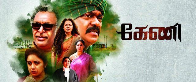 Keni movie Live review by audience: Keni Tamil Cinema Social Media Review | Keni Tamil Movie News | Cinema Profile