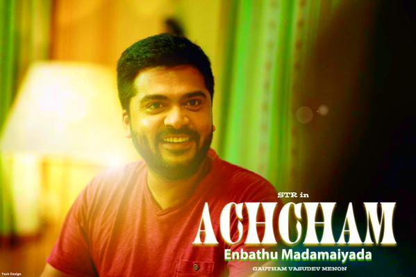 Lyca refugates rumors on AYM | Achcham Enbadhu Madamaiyada Tamil Movie News | Cinema Profile