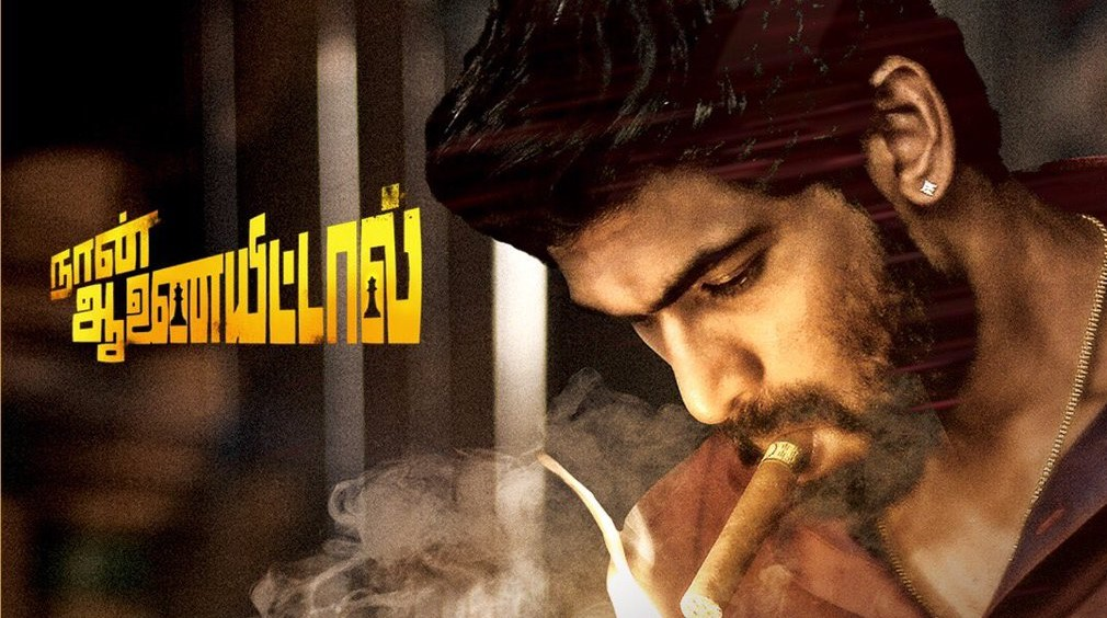Naan Aanaiyittaal movie Live review by audience: Naan Aanaiyittaal Tamil Cinema Social Media Review