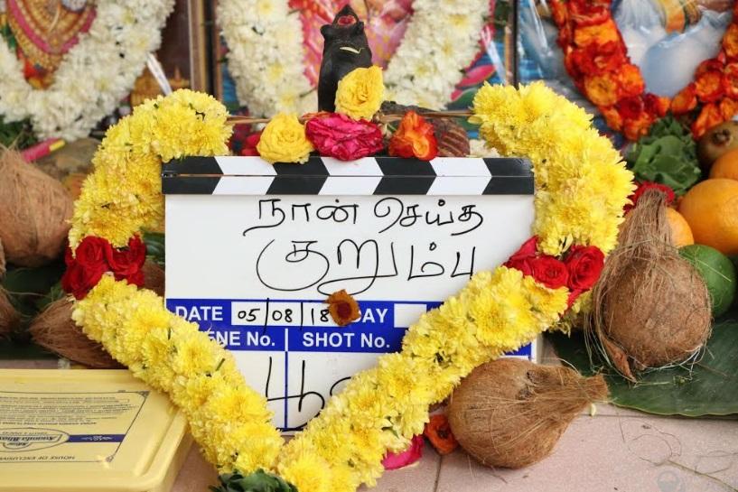 NAAN SEIDHA KURUMBU - AN UNHERALDED STYLED MOVIE LAUNCH WITH 'BABY SHOWER' |  Tamil Movie News | Cinema Profile