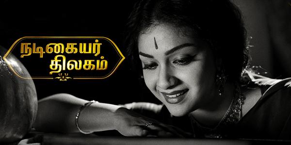 Nadigaiyar Thilagam movie Live review by audience: Nadigaiyar Thilagam Tamil Cinema Social Media Review | Nadigaiyar Thilagam Tamil Movie News | Cinema Profile