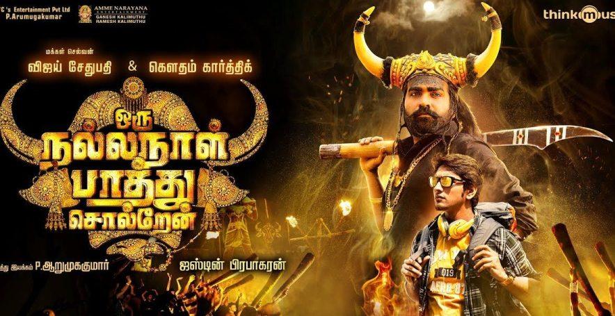 Oru Nalla Paathu Solren film tit-bits