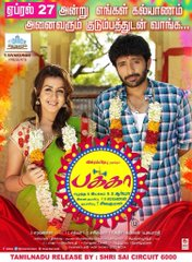 Pakka movie Live review by audience: Pakka Tamil Cinema Social Media Review | Pakka Tamil Movie News | Cinema Profile