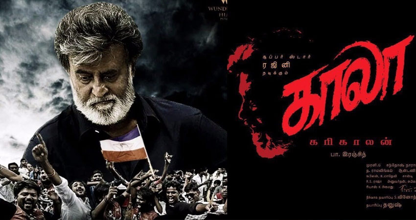 Rajinikanth coming as Kaala on.... | Kaala Tamil Movie News | Cinema Profile
