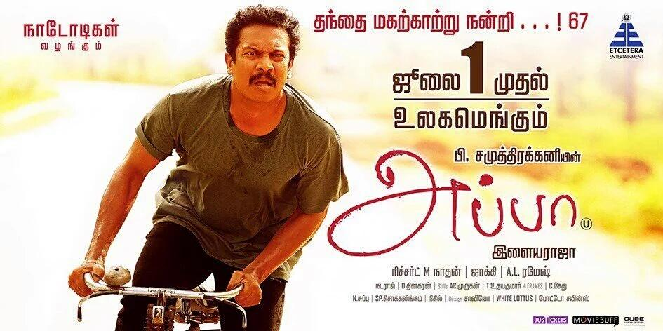 Samuthirakani's Appa releasing on July 1st | Appa Tamil Movie News | Cinema Profile
