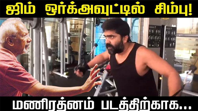 STR muscular body for Mani Ratnam's film |  Tamil Movie News | Cinema Profile