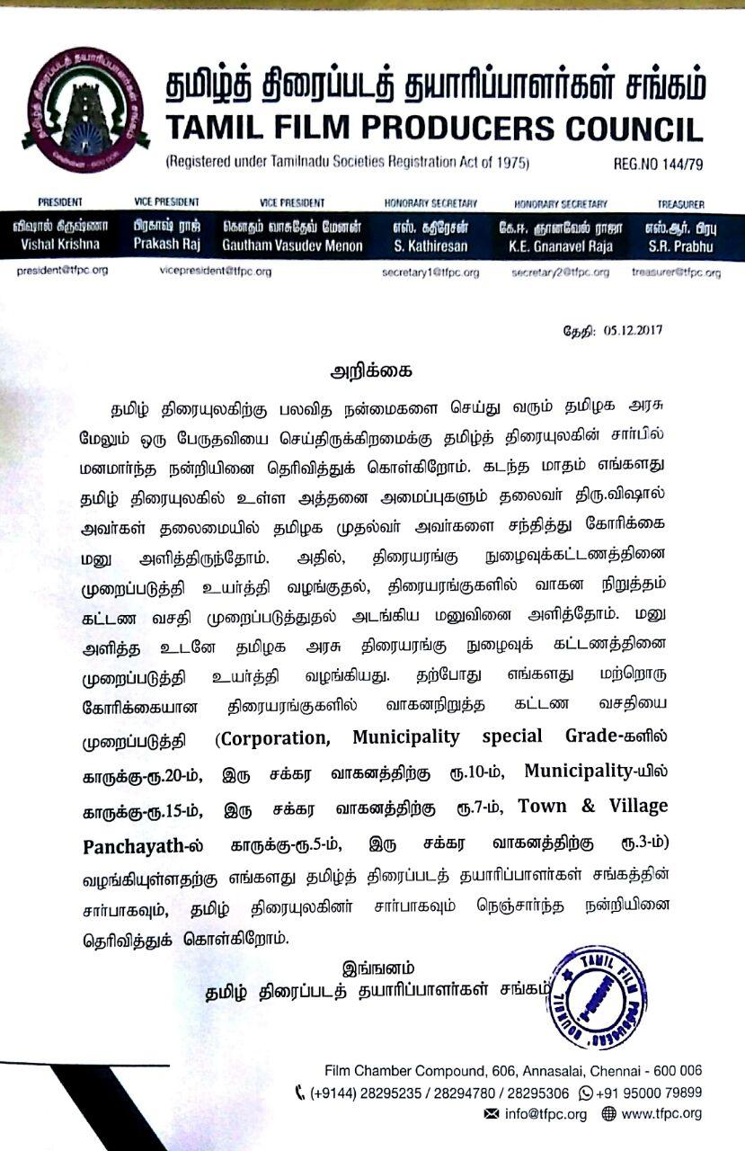 Tamil producer Council Press Release 5.12.17 - Thanks to Tamilnadu Government:  தமிழ் திரைப்பட தயாரிப்பாளர்கள் சங்கம் (நன்றி) அறிக்கை - 5.12.17