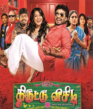 Thiruttu VCD release date locked