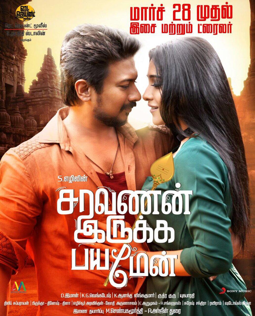 Udhayanidhi's SIB movie music release date locked | Saravanan Irukka Bayamaen Tamil Movie News | Cinema Profile