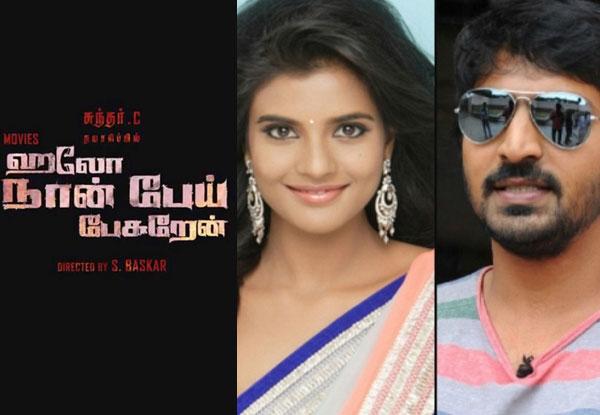 Vaibhav's film titled Naan Thaan Pei Pesuren | Naan Thaan Pei Pesuren Tamil Movie News | Cinema Profile