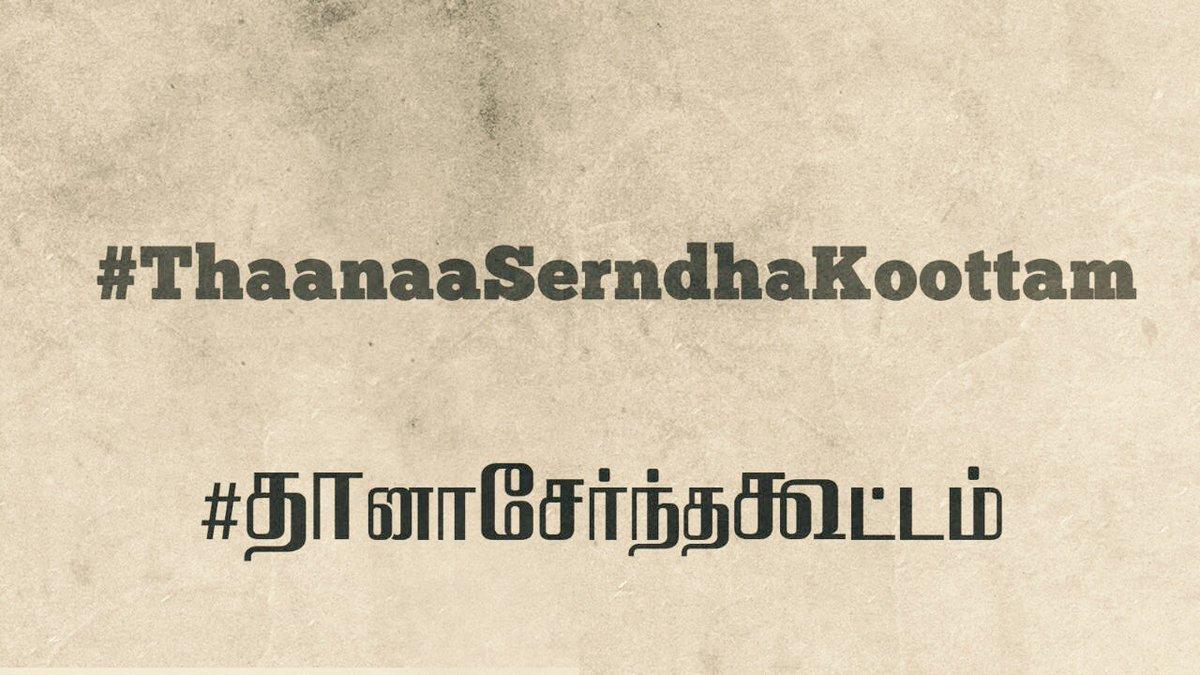 VigneshShivan, Suriya Movie title : Thaanaa Serndha Koottam - Official Announcement | Thaanaa Serndha Koottam Tamil Movie News | Cinema Profile