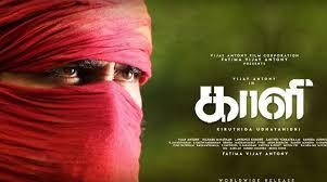 Vijay Anotny Kaali film release date is here...