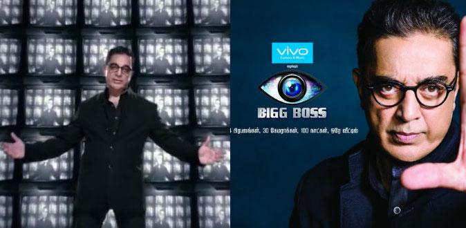Vijay Tv BiggBoss Tamil Session 1 Winner Revealed - பிக் பாஸ் டைடில் இவருக்கு தான்! - கசிந்த விஜய் டிவி ரகசியம்