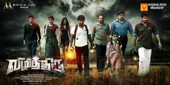 Vizhithiru movie Live review by audience: Vizhithiru Tamil Cinema Social Media Review | Vizhithiru Tamil Movie News | Cinema Profile