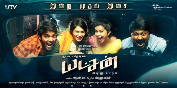 Yatchan censored, audio from today | Yatchan Tamil Movie News | Cinema Profile